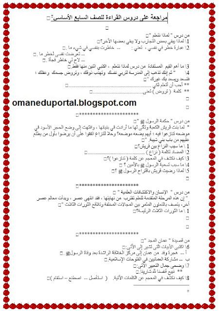 مراجعة على دروس القراءة للصف السابع في مادة اللغة العربية الفصل الدراسي الاول 2018-2019