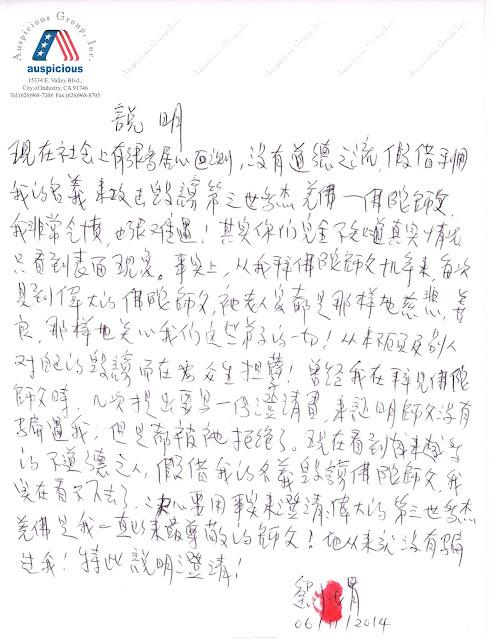 劉娟2014年證明