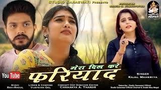 Mera Dil Kare Fariyaad lyrics in Hindi,gujarati and English.