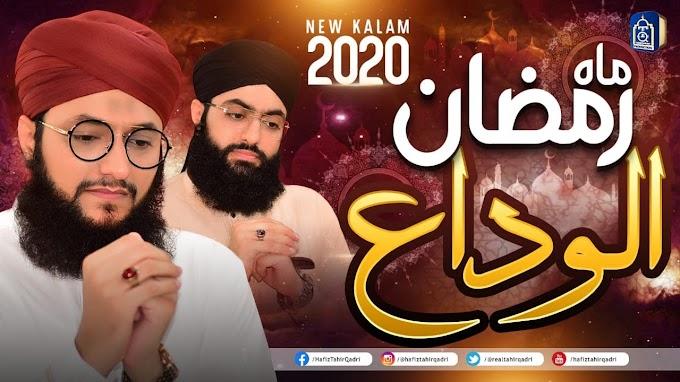 Alwida Mahe Ramzan Naat Lyrics | Hafiz Tahir Qadri Naat 2020