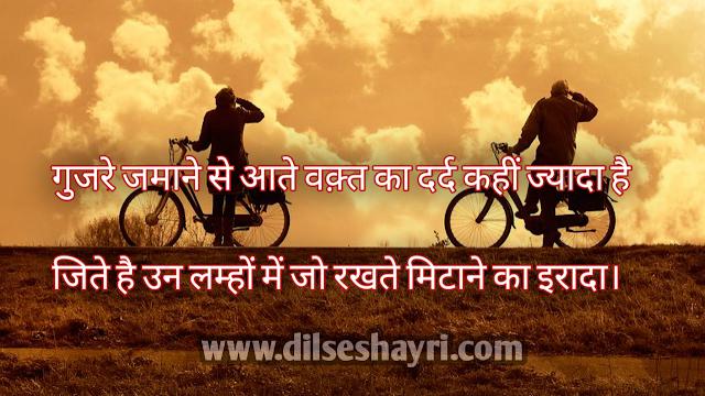 Waqt Shayari | Waqt Shayari In Hindi