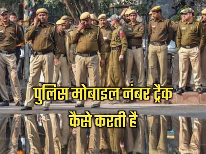 पुलिस Mobile Number Trace कैसे करते हैं - हिंदी में समझाइए