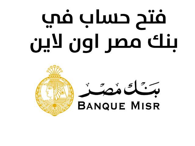 فتح حساب في بنك مصر اون لاين