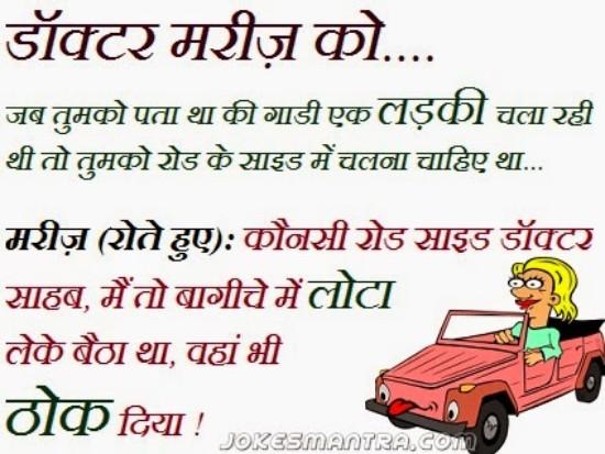 Girls Driving Skills jokes Funny Image in Hindi