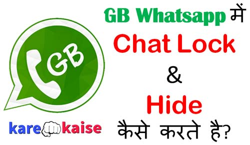 gb-whatsapp-me-chat-lock-hide-kaise-kare