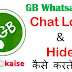 GB WhatsApp me Chat Lock/Hide kaise kare? Detailed