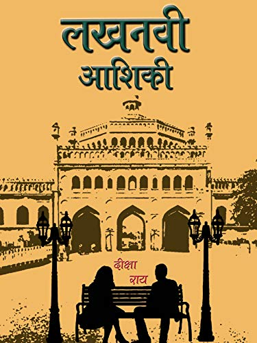 लखनवी आशिकी | Lucknawi Ashiqui