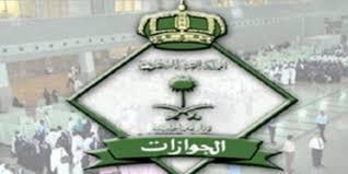 الجوازات السعودية تحسم إمكانية عودة المقيمين إلى المملكه