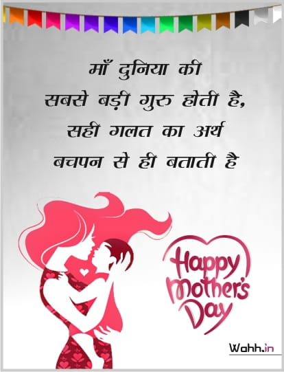 Mothe's Day Messages In Hindi