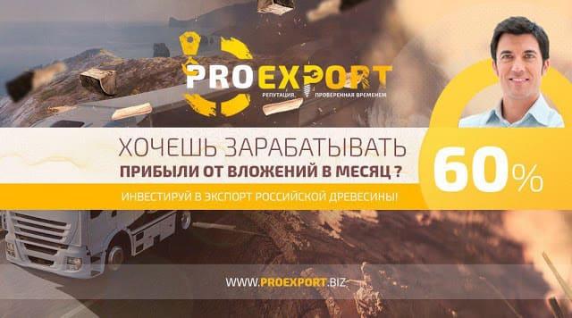 Proexport главная страница