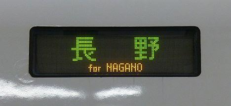 北陸新幹線 東京行き・長野行き E2系(2017.3運行終了)