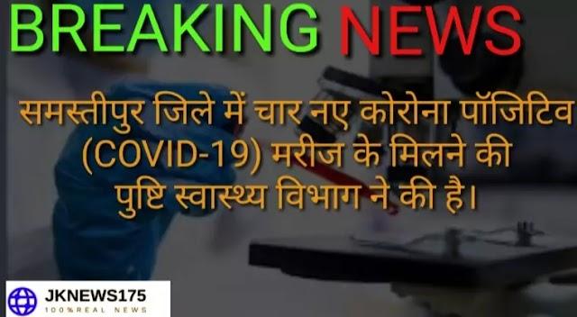 COVID-19 UPDATE: समस्तीपुर में फिर 4 नये कोरोना मरीज मिलें | समस्तीपुर समाचार | हिन्दी समाचार