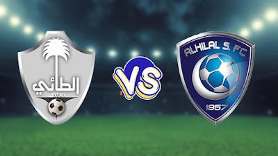 مشاهدة مباراة الهلال ضد الطائي 14-08-2021 بث مباشر في الدوري السعودي