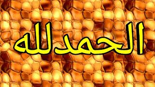 Alhamdulillah-4