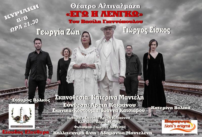 Η θεατρική παράσταση «Εγώ η Λένγκω» στην Αλεξανδρούπολη με ελεύθερη είσοδο