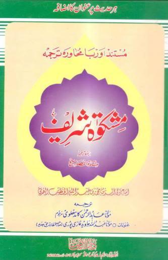 Future of Pakistan (Insha Allah): Spiritual Era, Pakistan
