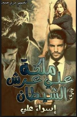رواية ملكة على عرش الشيطان - إسراء علي