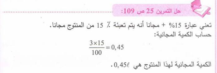 حل تمرين 25 صفحة 109 رياضيات للسنة الأولى متوسط الجيل الثاني