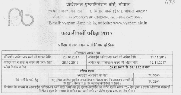 MP Patwari Recruitment 2017 Notification Out