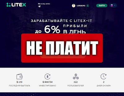 Скриншоты выплат с хайпа litex-it.com