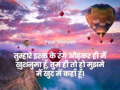 romantic lines for gf in hindi