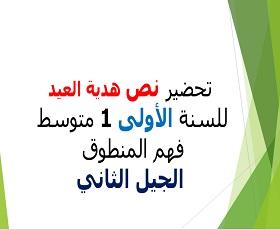 تحضير نص هدية العيد لغة عربية سنة أولى متوسط، مذكرة درس: