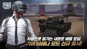 تحميل لعبة ببجي موبايل الصينية PUBG Mobile Chinese