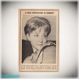 Η Γκέλυ Μαυροπούλου σε δημοσίευμα του περιοδικού Θησαυρός (25/6/1971)