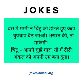 Funny jokes in hindi for kids