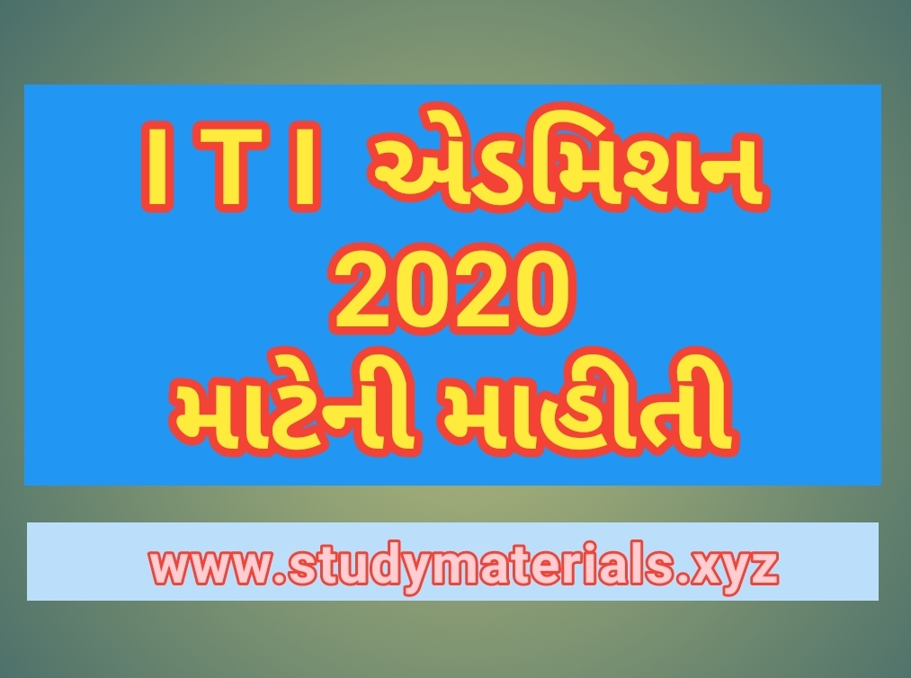 Gujarat Industrial Training Institute Admission 2020.