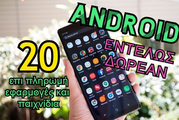 20 επί πληρωμή Android εφαρμογές και παιχνίδια, δωρεάν για λίγες ημέρες