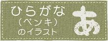 ペンキ文字(ひらがな)