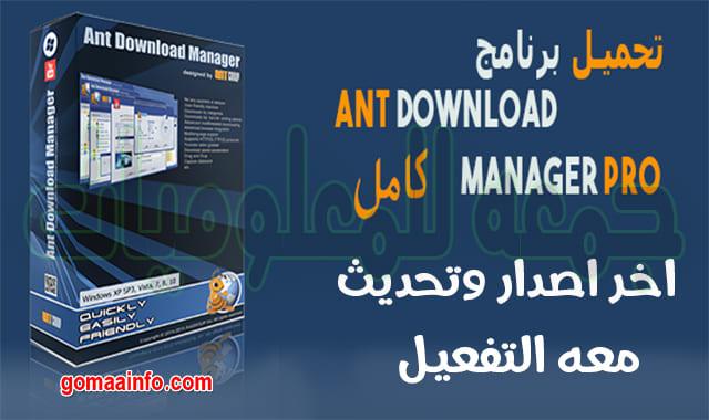تحميل برنامج التحميل من الإنترنت | Ant Download Manager Pro v1.19.1 Build 70778