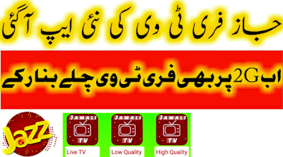 Jamali tv Download latest version for  jazz free tv