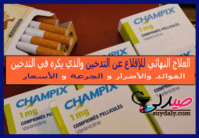 شامبكس أقراص Champix Tablets للإقلاع عن التدخين الفوائد والأضرار والأعراض الجانبية والجرعة وكيفية استخدامه والسعر في 2020