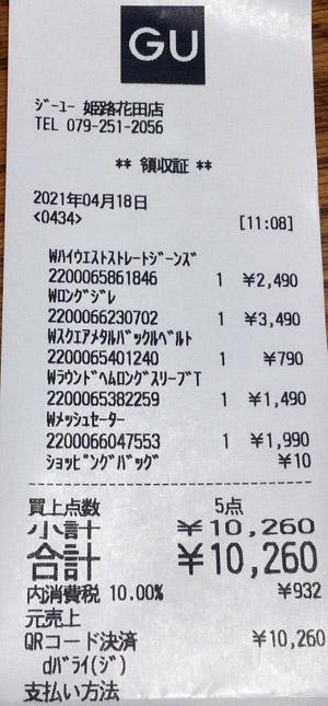 ジーユー 姫路花田店 2021/4/18 のレシート