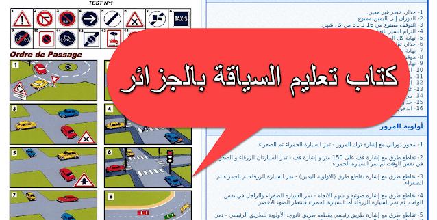 كتاب تعليم السياقة بالجزائر