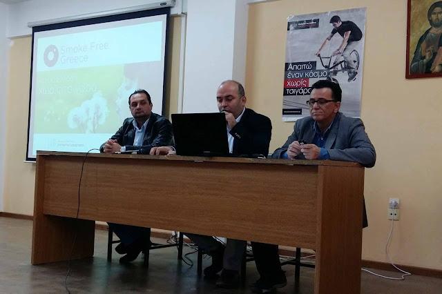 Ημερίδα με θέμα «Υλοποίηση δράσεων για την πρόληψη του καπνίσματος»  από την Περιφέρεια Πελοποννήσου