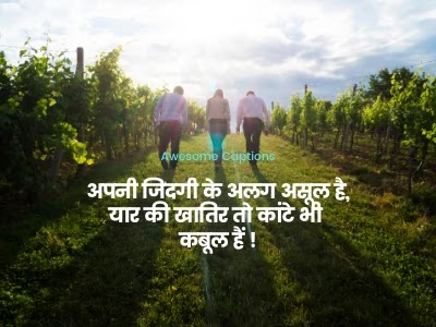 Best Friends good morning quotes in hind