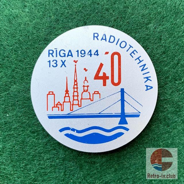 Radiotehnika RRR значок 40 лет retro latvija v club