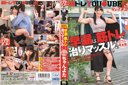 KUSE-005 | 中文字幕 – 「早洩的話鍛鍊筋肉就能治療!」沒有劇本的真實做愛4本番 #ちゃんよた  與田