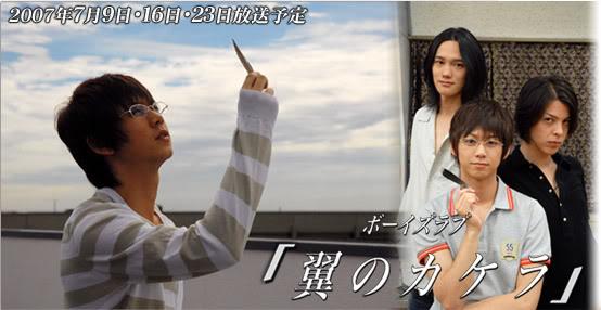 Bokura no ai no kanade (2008) Full Movies