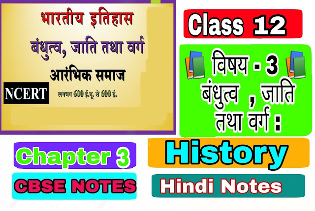 12 class history notes in hindi medium Chapter 3 KINSHIP CASTE AND CLASS IN EARLY SOCIETIES विषय - 3 बंधुत्व  , जाति तथा वर्ग : आरंभिक समाज लगभग 600 ई . पू . 600 ई .