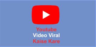 Youtube Video Ko Viral Kaise Kare