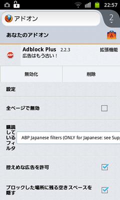 Android版FirefoxのAdblock Plus 日本用フィルタの購読の仕方を知らない人がいる? -1