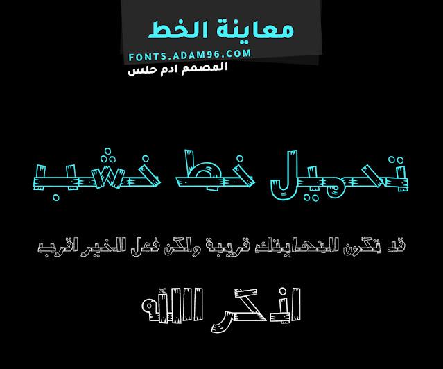 تحميل خط خشب عربي من اغرب الخطوط العربية الرائعة Font Wood