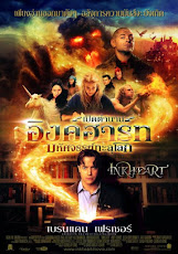 Inkheart (2008) เปิดตำนาน อิงค์ฮาร์ท มหัศจรรย์ทะลุโลก