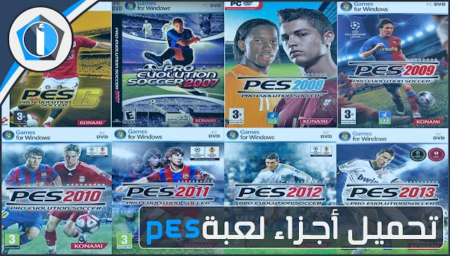حصرياً تحميل أجزاء لعبة pes من 2006 إلى 2013 بروابط مباشرة