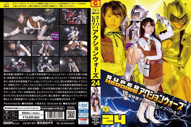 GSAD-24 SUPER HEROINE Motion Wars 24 -Penyelidik Luar Angkasa Ami VS Pemburu Aib Wanita-