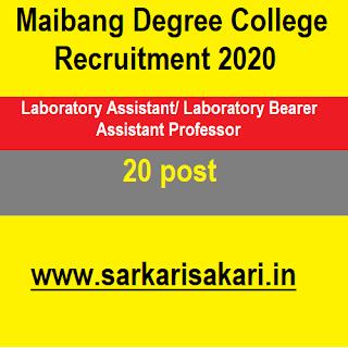 Maibang Degree College Recruitment 2020- Laboratory Assistant/ Laboratory Bearer/ Assistant Professor